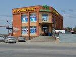 """Батайск. Строймаркет """"Мельников""""."""