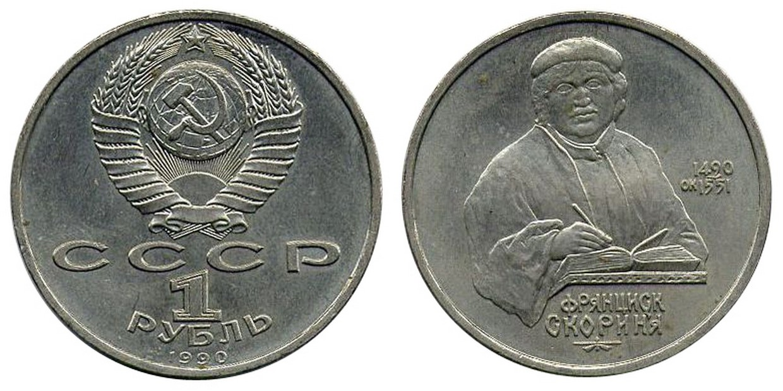 Юбилейные советские монеты монеты с николаем 2 цена
