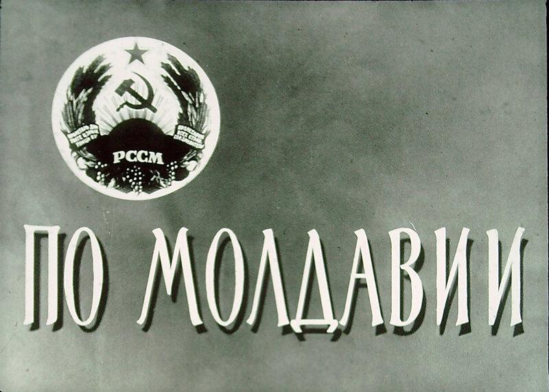 По Молдавии (1).JPG