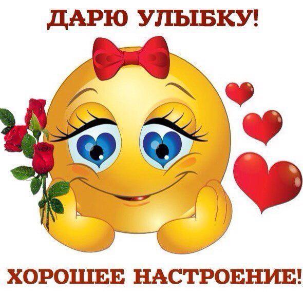 Дарю улыбку! Хорошее настроение! День улыбки!