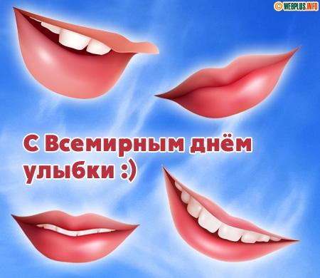 Открытка. Со всемирным днем улыбки!