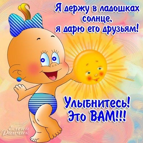 Улыбнитесь! Солнце вам!