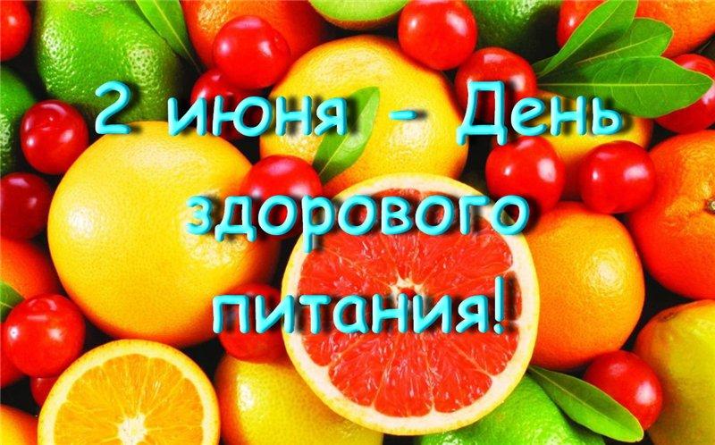 2 июня День здорового питания. Будем здоровы