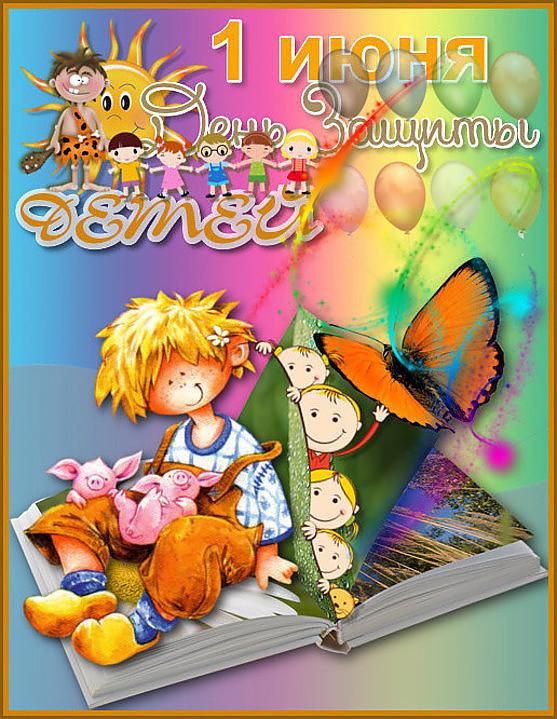 1 июны - день защиты детей! Ребята