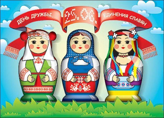25 июня День дружбы и единения славян. Традиционные матрешки