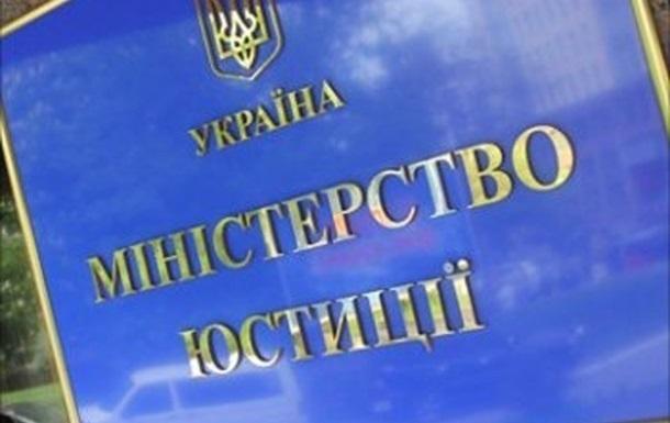 Минюст: вУкраинском государстве  заработал Единый список  должников