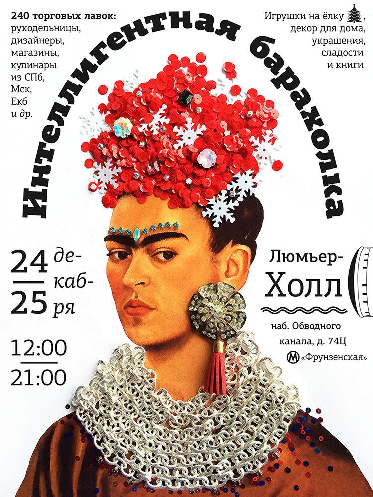 Плакат для Интеллигентной барахолки, 2016