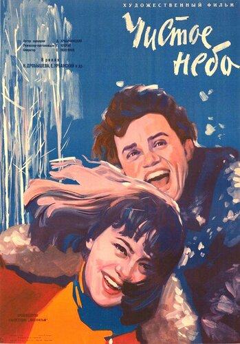 """Художественный фильм """"Чистое небо"""". 1961 год."""