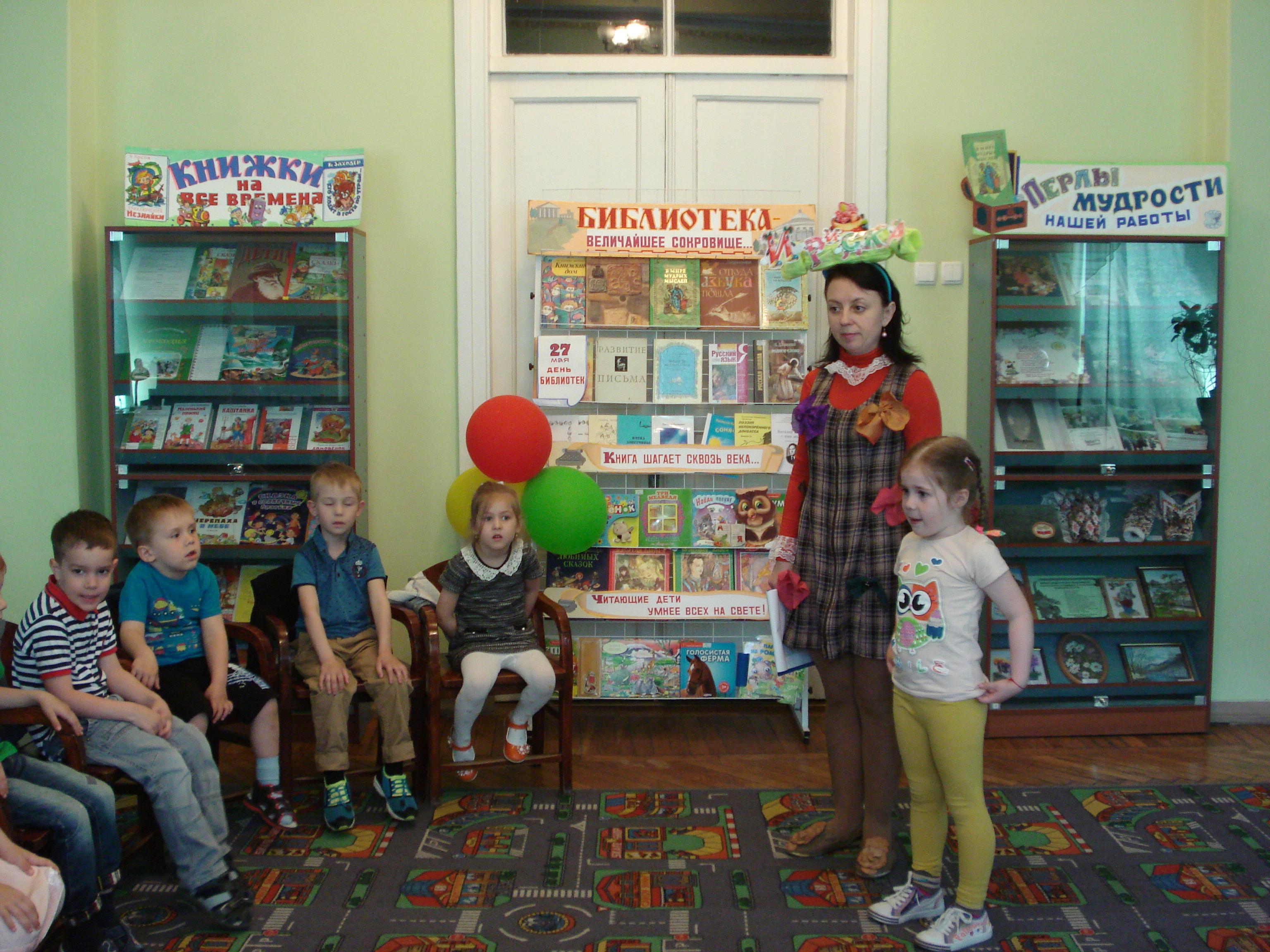 день защиты детей, донецкая республиканская библиотека для детей, отдел обслуживания учащихся 5-9 классов, мы встречаем праздник лета