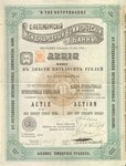 Санкт-Петербургский международный коммерческий банк 1878 год.
