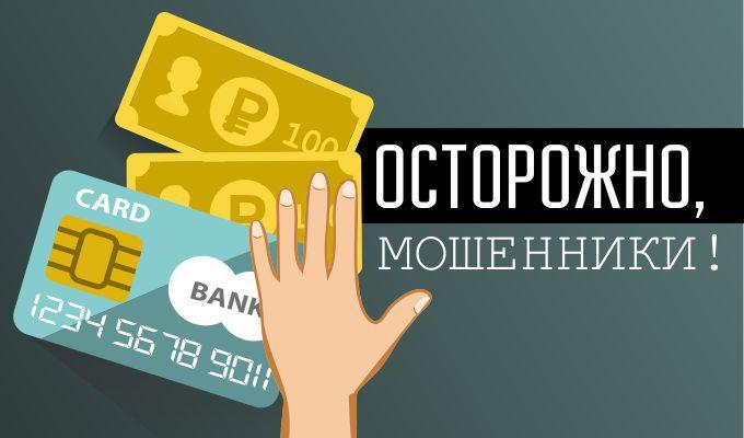 Аферисты развели пожилую братчанку на140 тыс. руб.