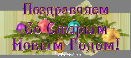 7-krasivyj_tekst_k_staromu_novomu_godu-500.png