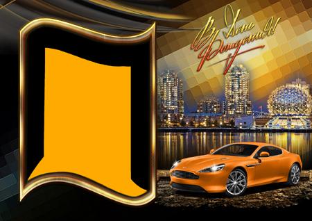 Фоторамка на День рождения мужчине с оранжевым автомобилем Aston Martin