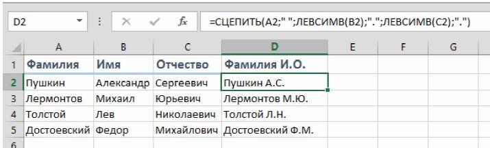 Как в таблице Excek правильно выделить Фамилия И.О. из ФИО