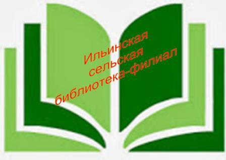 Логотип библиотеки.jpg