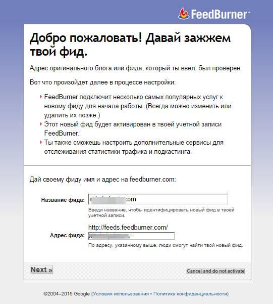 юкоз регистрация FeedBurner.jpg