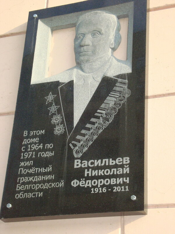 Белгород. Мемориальная табличка (1) Н.Ф.Васильев