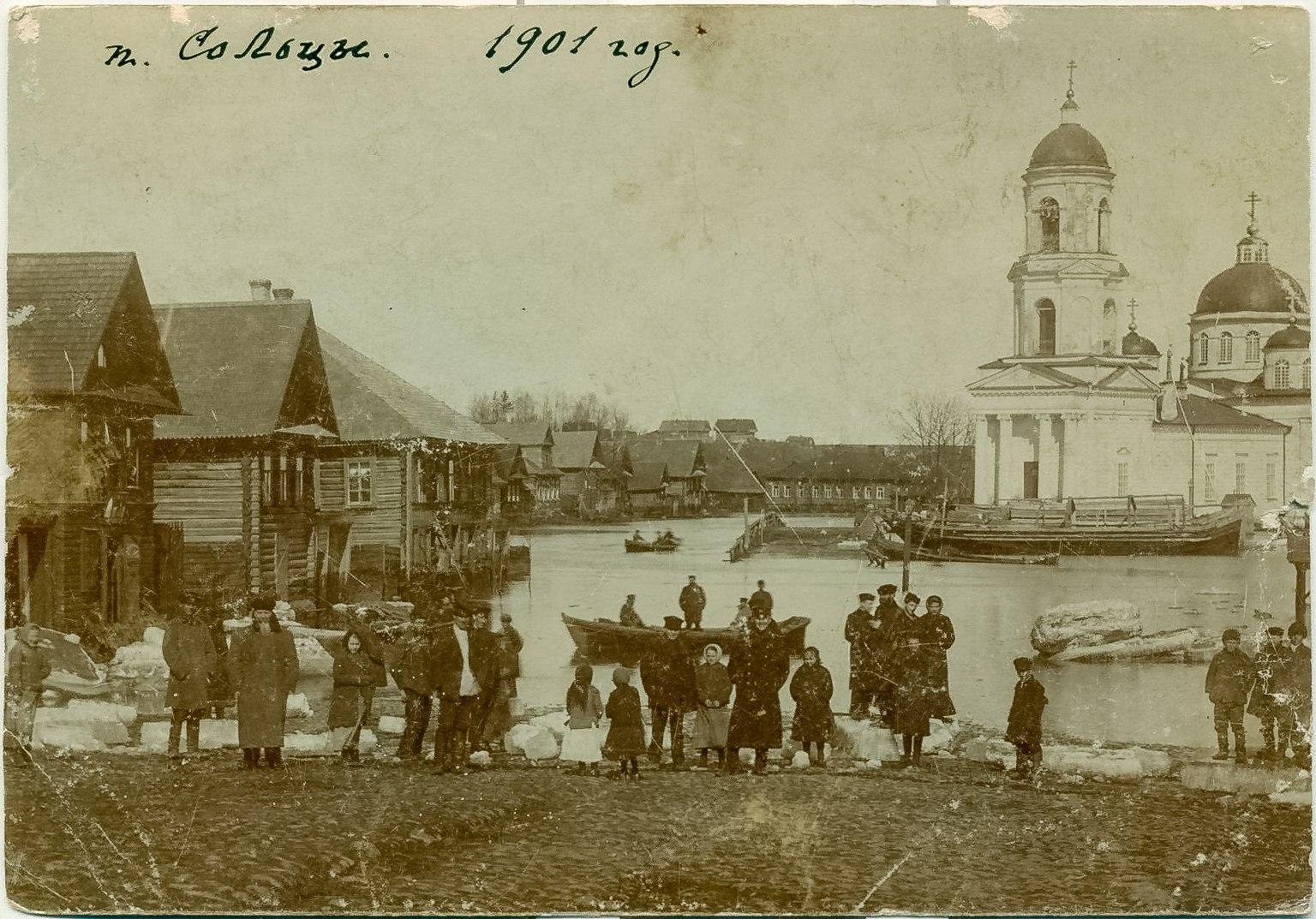 Паводок. 1901