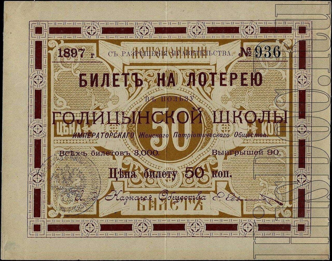 1897. Билет на лотерею в пользу Голицынской школы Императорского женского патриотического общества, 50 копеек