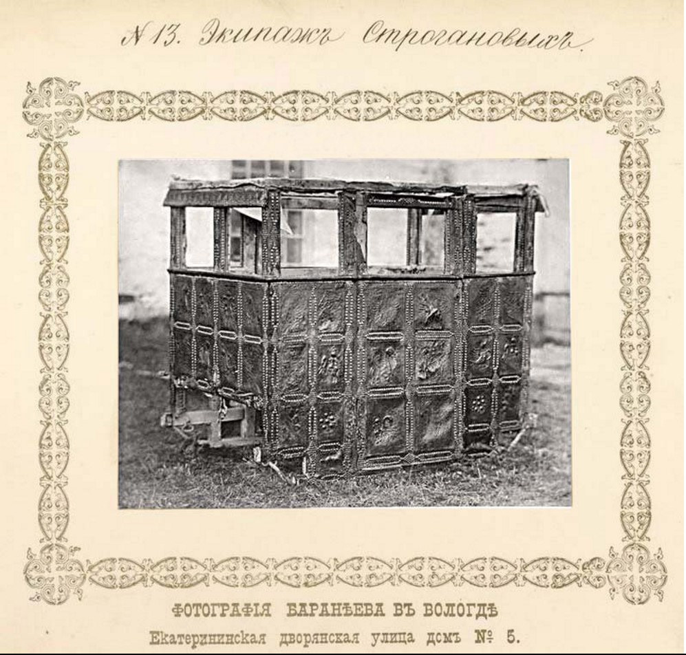Экипаж Строгановых