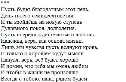 Поздравления на татарском языке с днем рождения папе от дочери в прозе 67
