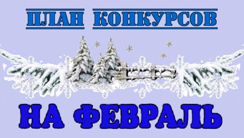 ПЛАН КОНКУРСОВ НА ФЕВРАЛЬ