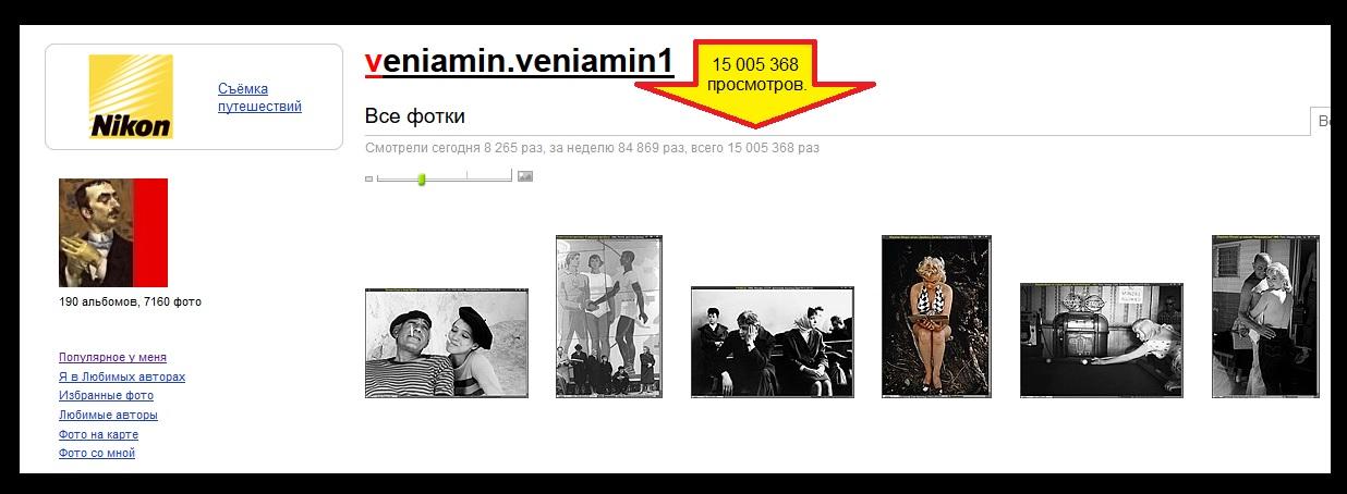 Мой Яндекс. Цифры статистики 15 млн