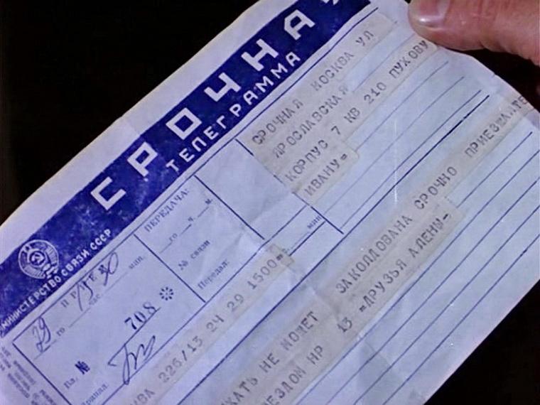 1982 - Чародеи (Константит Бромберг).jpg