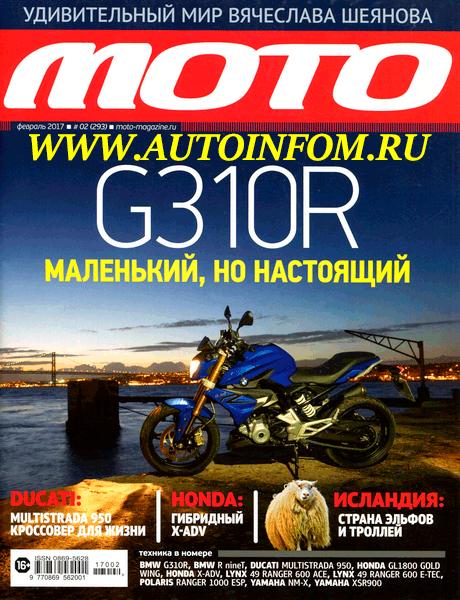 MOTO №2 2017