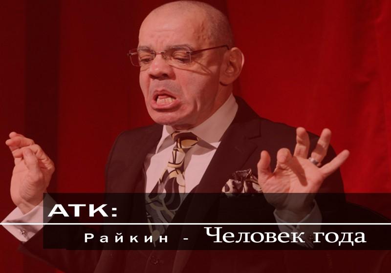 20161219_18:19-АТК: Райкин – человек года