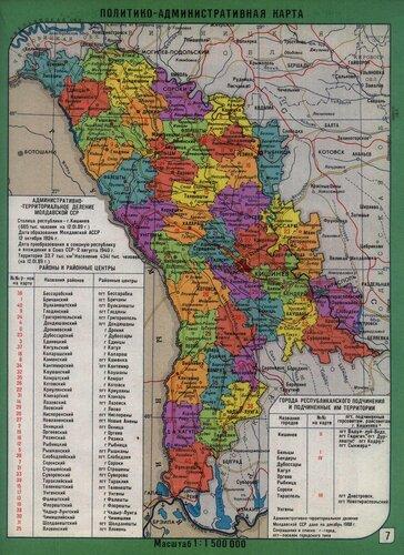 Молдавия - административная карта (1988).jpg