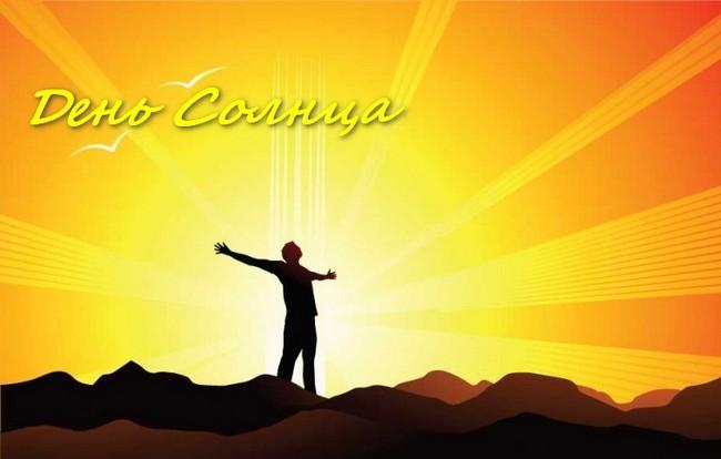 Открытки. 3 мая День Солнца! Человек на рассвете!