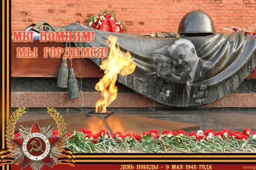 Открытка. Мы помним, мы гордимся! С Днем Победы! 9 мая открытки фото рисунки картинки поздравления
