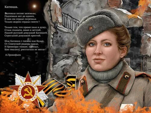Открытка. С Днем Победы! 9 мая. У победы женское лицо открытка поздравление картинка