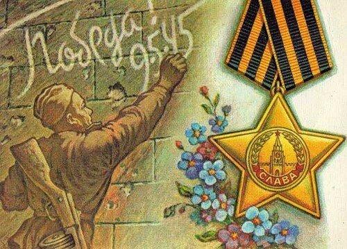 Победа 1945 год! Солдат открытка поздравление картинка