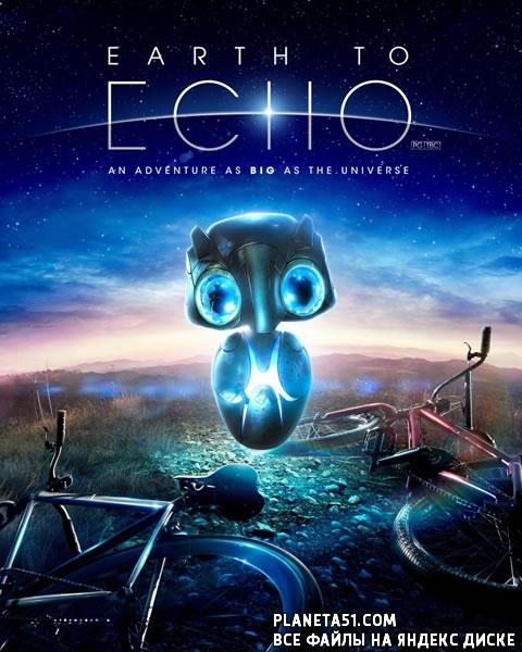 Внеземное эхо / Earth to Echo (2014/BDRip/HDRip)