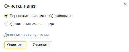 Как удалить все письма из почты Яндекс (удалить входящие в корзину)