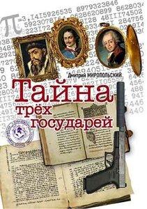 dmitrij-miropolskij-tajna-treh-gosudarej.jpg