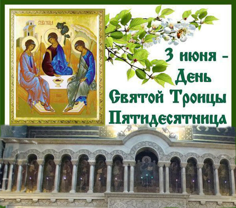 этим его плейкасты с днём святой троицы том, чего