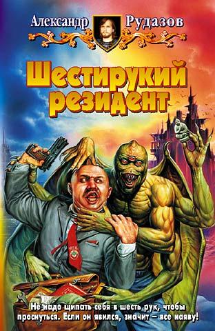 Беспощадно трешевые обложки русского фэнтези (30 фото)