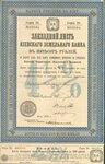 Киевский земельный банк - 500 рублей 1909 год закладной лист.