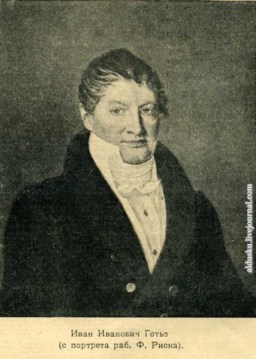 Готье Иван Иванович с портрета Риска Ф.