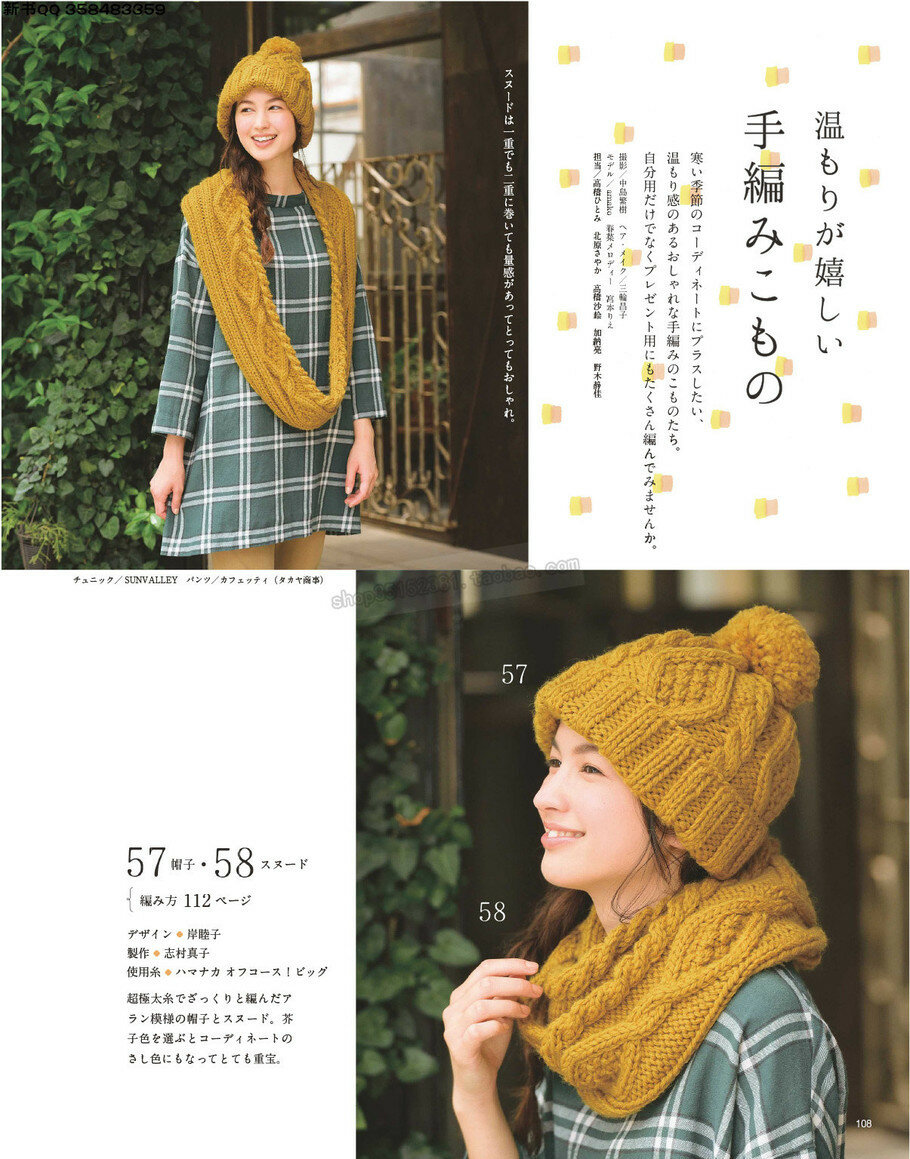 外网日文杂志(80) - 柳芯飘雪 - 柳芯飘雪的博客