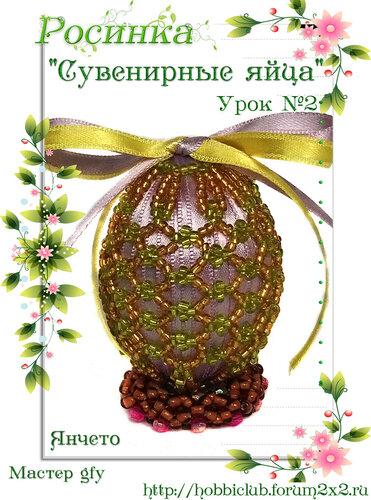 """Галерея работ студии """"Сувенирные яйца"""" 2 урок 0_12cdde_96d81242_L"""