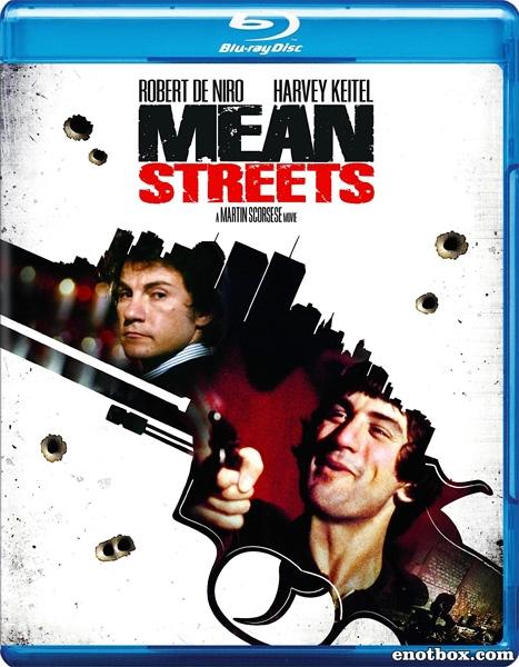 Злые улицы / Mean Streets (1973/BDRip/HDRip)