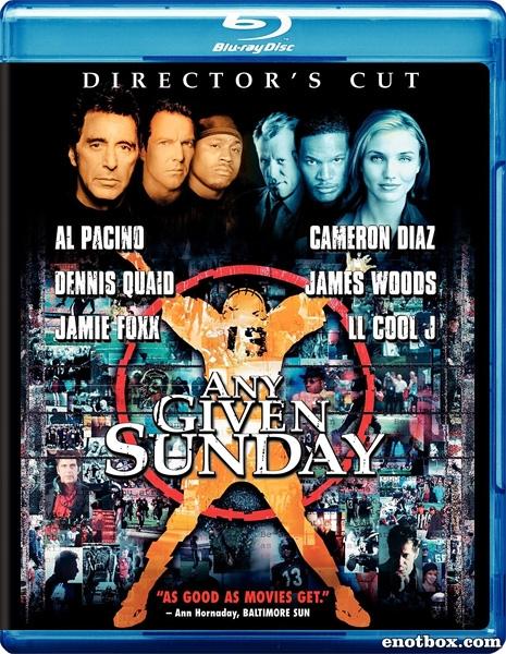 Каждое воскресенье / Any Given Sunday [Directors cut / Режиссерская версия] (1999/BDRip/HDRip)