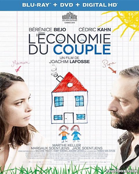 Экономика пары / After Love / L'économie du couple (2016/BDRip/HDRip)