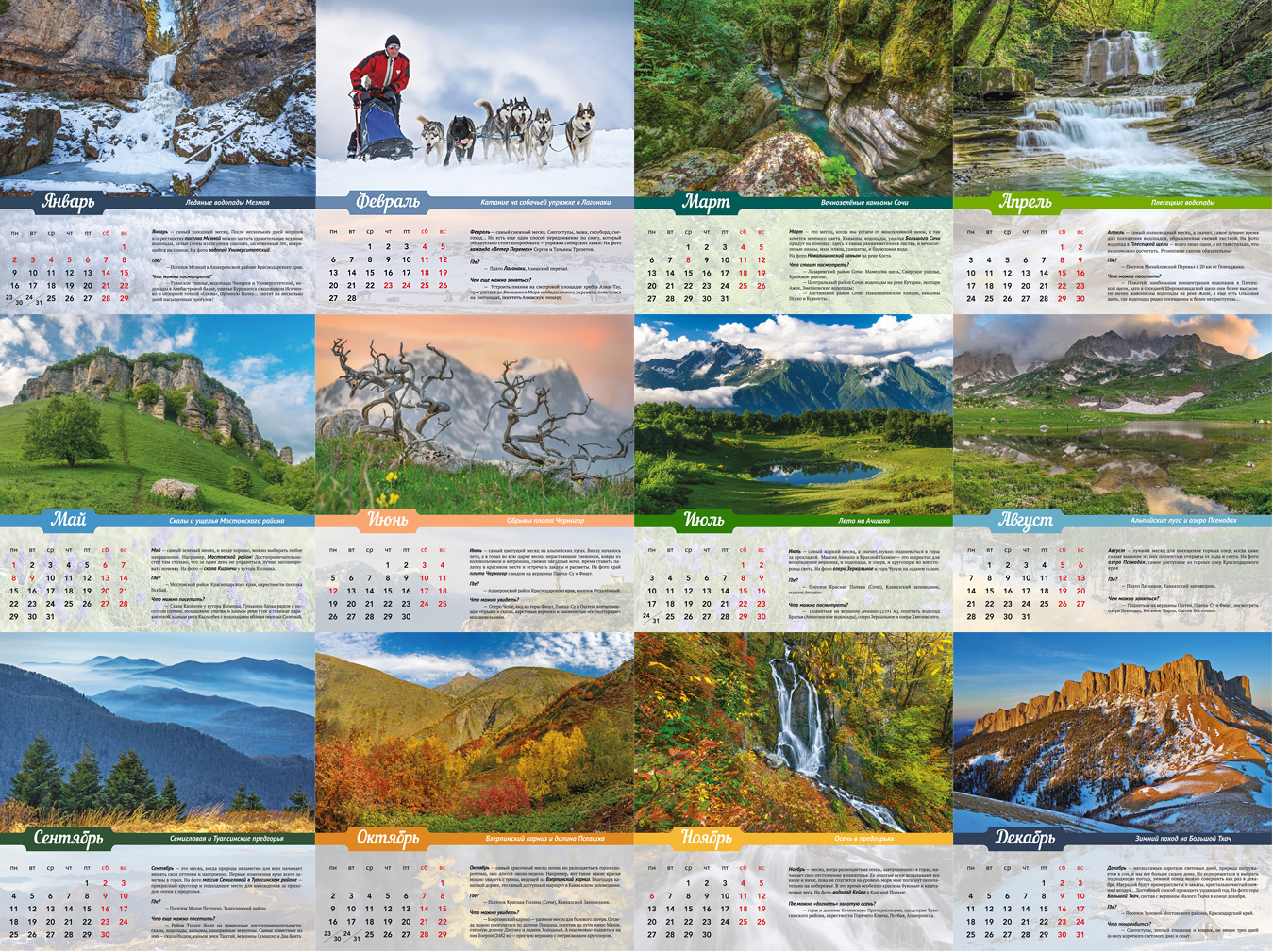 Календарь на 2017 год про Краснодарский Край