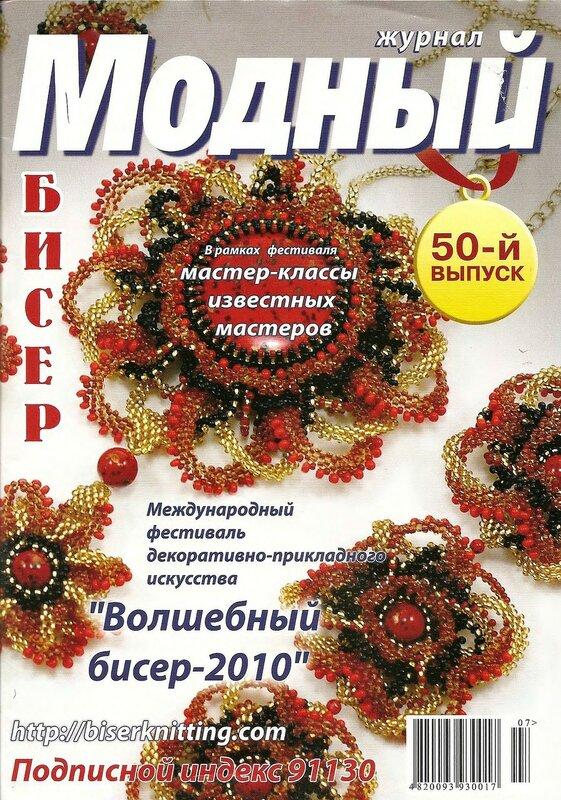 МодныйБисер_07_2010