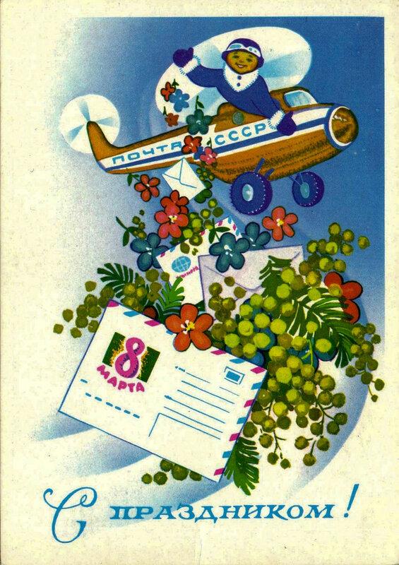 Для отправки, авиа открытка с 8 марта